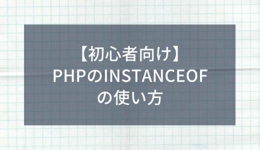 【初心者向け】PHPのinstanceofの使い方
