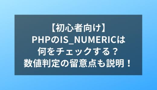 【初心者向け】PHPのis_numericは何をチェックする?|数値判定の留意点も説明!