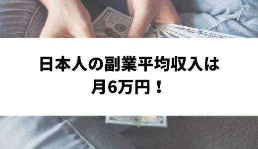 【月6万円?】サラリーマンの副業平均収入とおすすめの副業を解説