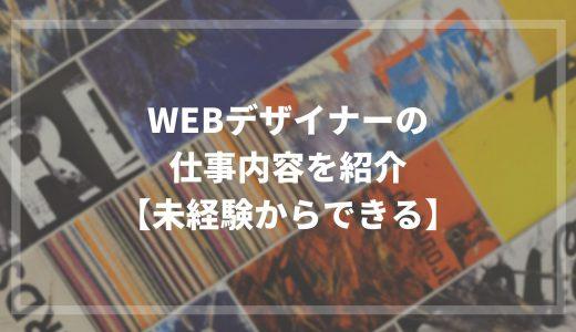 Webデザイナーの仕事内容を紹介【未経験からできる】
