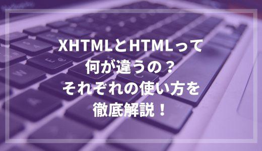 XHTMLとHTMLって何が違うの?それぞれの使い方を徹底解説!