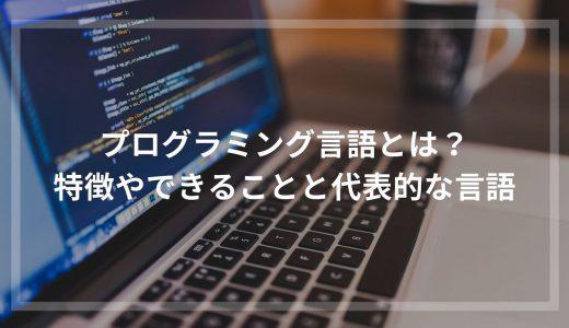 プログラミング言語とは?特徴やできることと代表的な言語