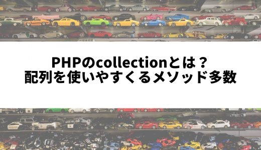 PHPのcollectionとは?配列を使いやすくるメソッド多数