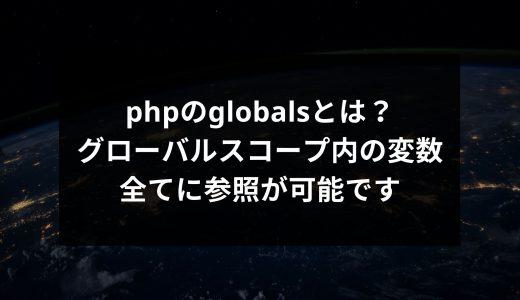 phpのglobalsとは?グローバルスコープ内の変数全てに参照が可能です