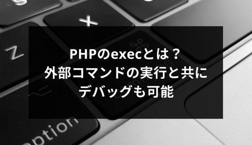 PHPのexecとは? 外部コマンドの実行と共にデバッグも可能
