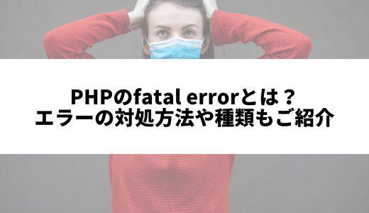 PHPのfatal errorとは?エラーの対処方法や種類もご紹介