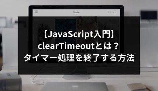 【JavaScript入門】clearTimeoutとは?タイマー処理を終了する方法