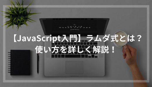 【JavaScript入門】ラムダ式とは?使い方を詳しく解説!