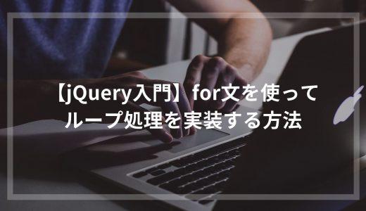 【jQuery入門】for文を使ってループ処理を実装する方法