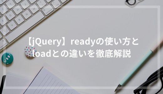 【jQuery】readyの使い方とloadとの違いを徹底解説