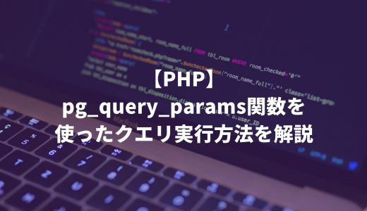 【PHP】pg_query_params関数を使ったクエリ実行方法を解説