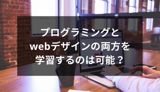 プログラミングとwebデザインの両方を学習するのは可能?