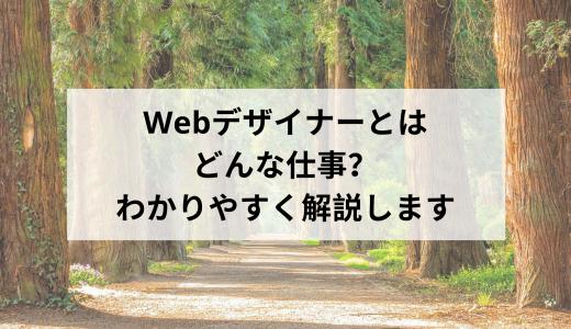 Webデザイナーとはどんな仕事?わかりやすく解説します