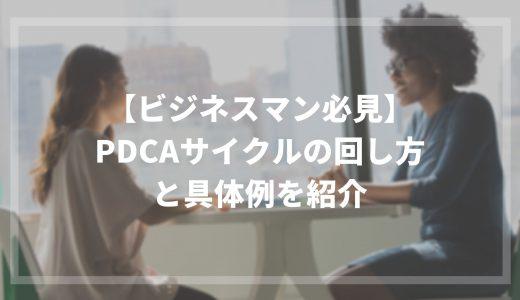 【ビジネスマン必見】PDCAサイクルの回し方と具体例を紹介