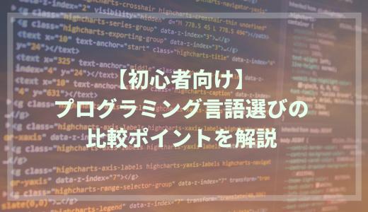 プログラミング言語選びの比較ポイントを解説【初心者向け】