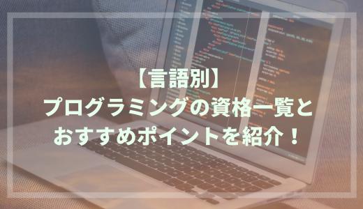 【言語別】プログラミングの資格一覧とおすすめポイントを紹介!