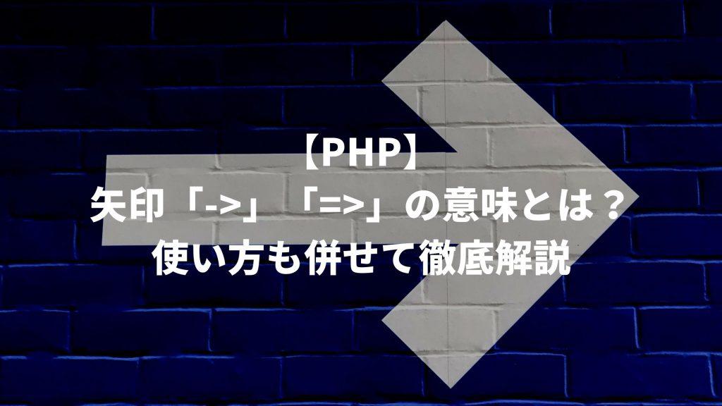 【PHP】矢印「->」「=>」の意味をわかりやすく解説