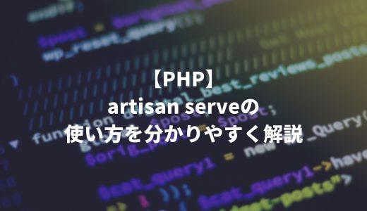 【PHP】artisan serveの使い方を分かりやすく解説