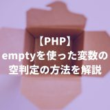 【PHP】emptyを使った変数の空判定の方法を解説