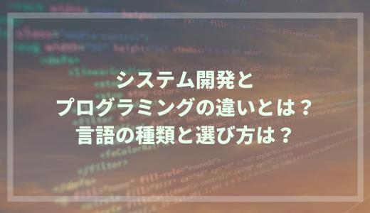 システム開発とプログラミングの違いとは?言語の種類と選び方は?