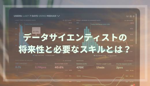 【必見】データサイエンティストの将来性と必要なスキルとは?