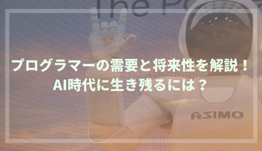 プログラマーの需要と将来性を解説!AI時代に生き残るには?