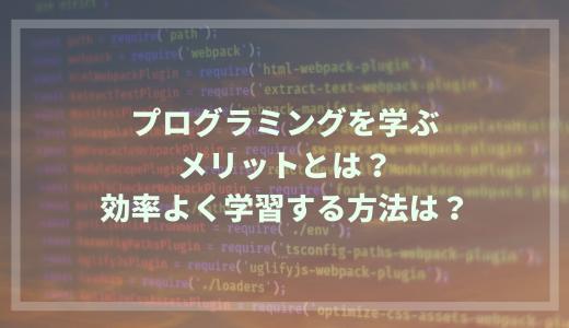 プログラミングを学ぶメリットとは?効率よく学習する方法は?
