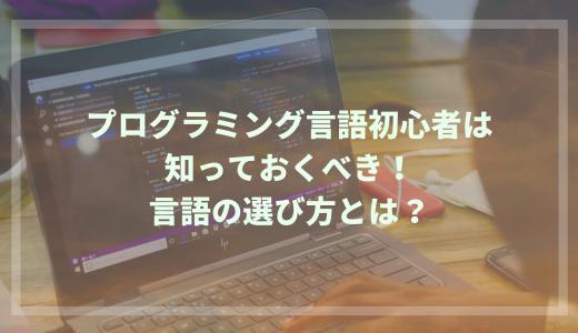 プログラミング言語初心者は知っておくべき!言語の選び方とは?