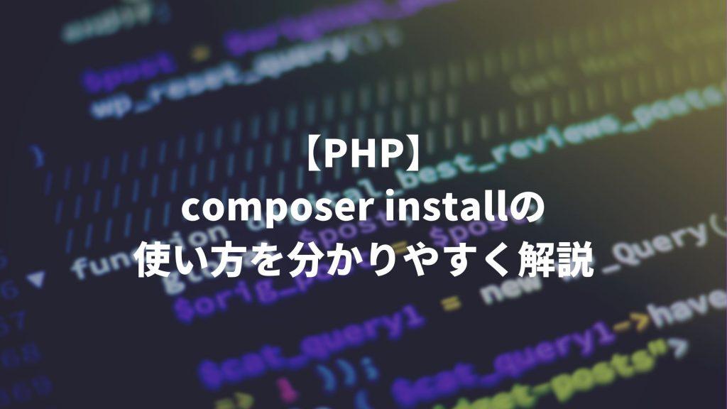 composer installの使い方を分かりやすく解説