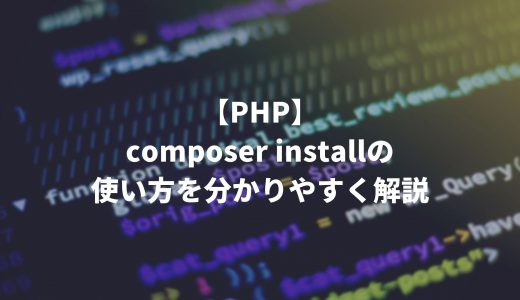 【PHP】composer installの使い方を分かりやすく解説