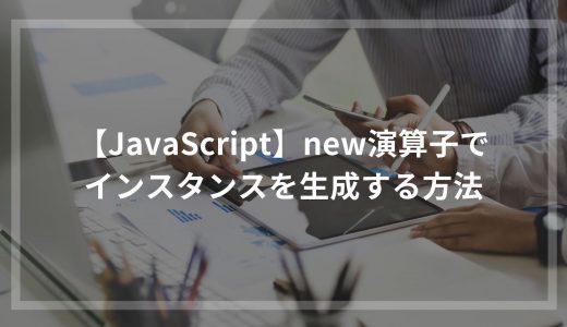 【JavaScript】new演算子でインスタンスを生成する方法