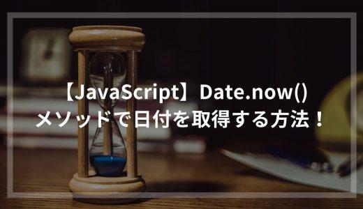 【JavaScript】Date.now()メソッドで日付を取得する方法!