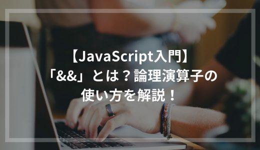 【JavaScript入門】「&&」とは?論理演算子の使い方を解説!
