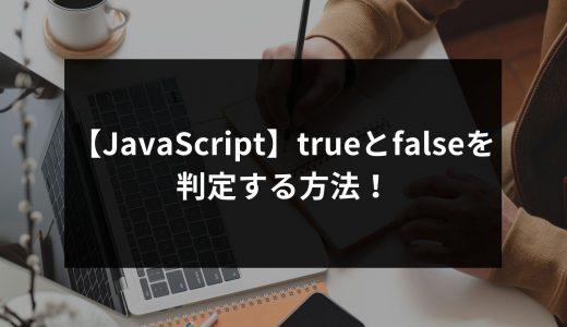 【JavaScript】trueとfalseを判定する方法!