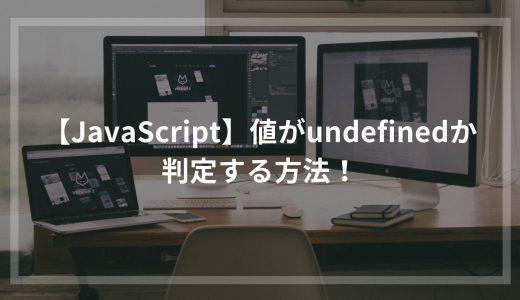 【JavaScript】値がundefinedか判定する方法!