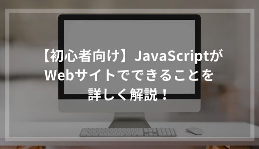 【初心者向け】JavaScriptがWebサイトでできることを詳しく解説!
