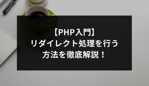 【PHP入門】リダイレクト処理を行う方法を徹底解説!